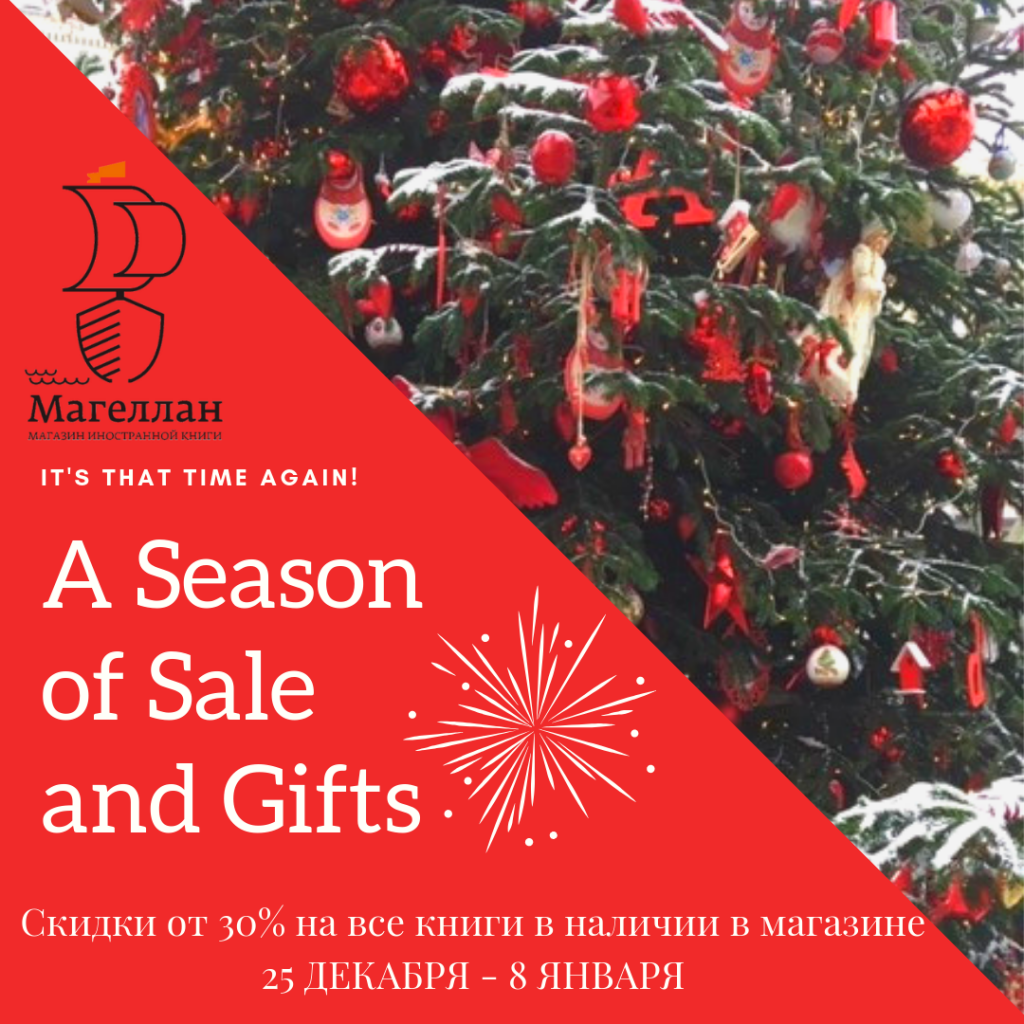 A Season of Sale and Gifts красный.png
