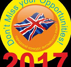 Конкурс свои возможности 2017